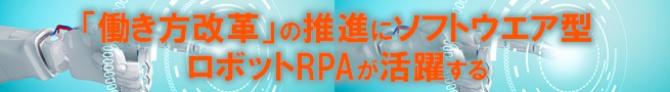 「働き方改革」の推進にソフトウエア型ロボットRPAが活躍する