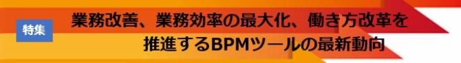 業務改善、業務効率の最大化、働き方改革を推進するBPMツールの最新動向
