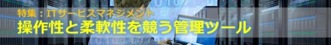 特集:ITサービスマネジメント、操作性と柔軟性を競う管理ツール